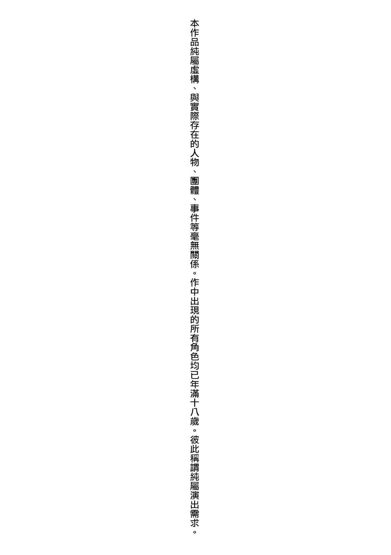Hatsukoi Jikan. 4