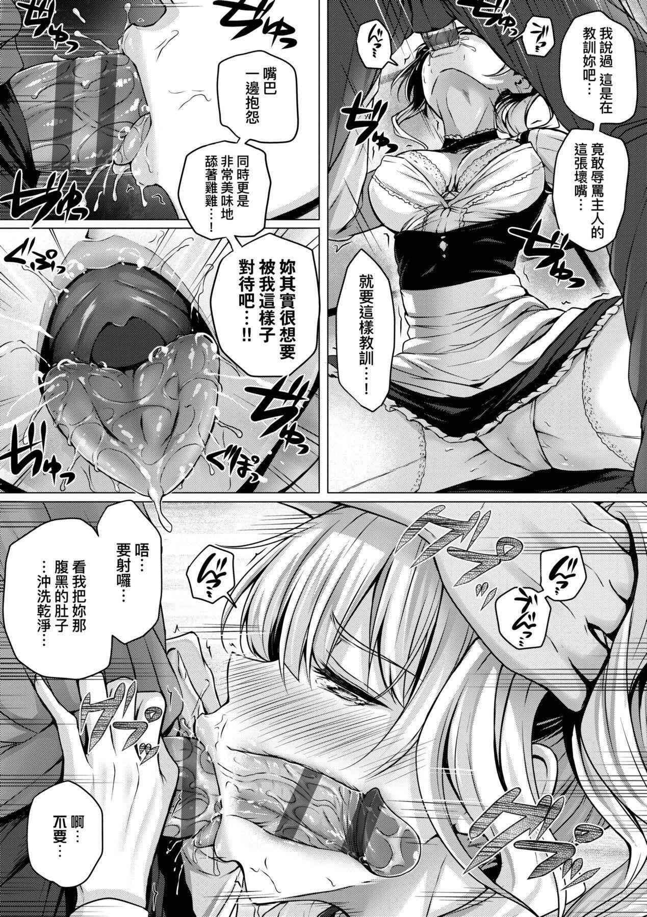 Hatsukoi Jikan. 51