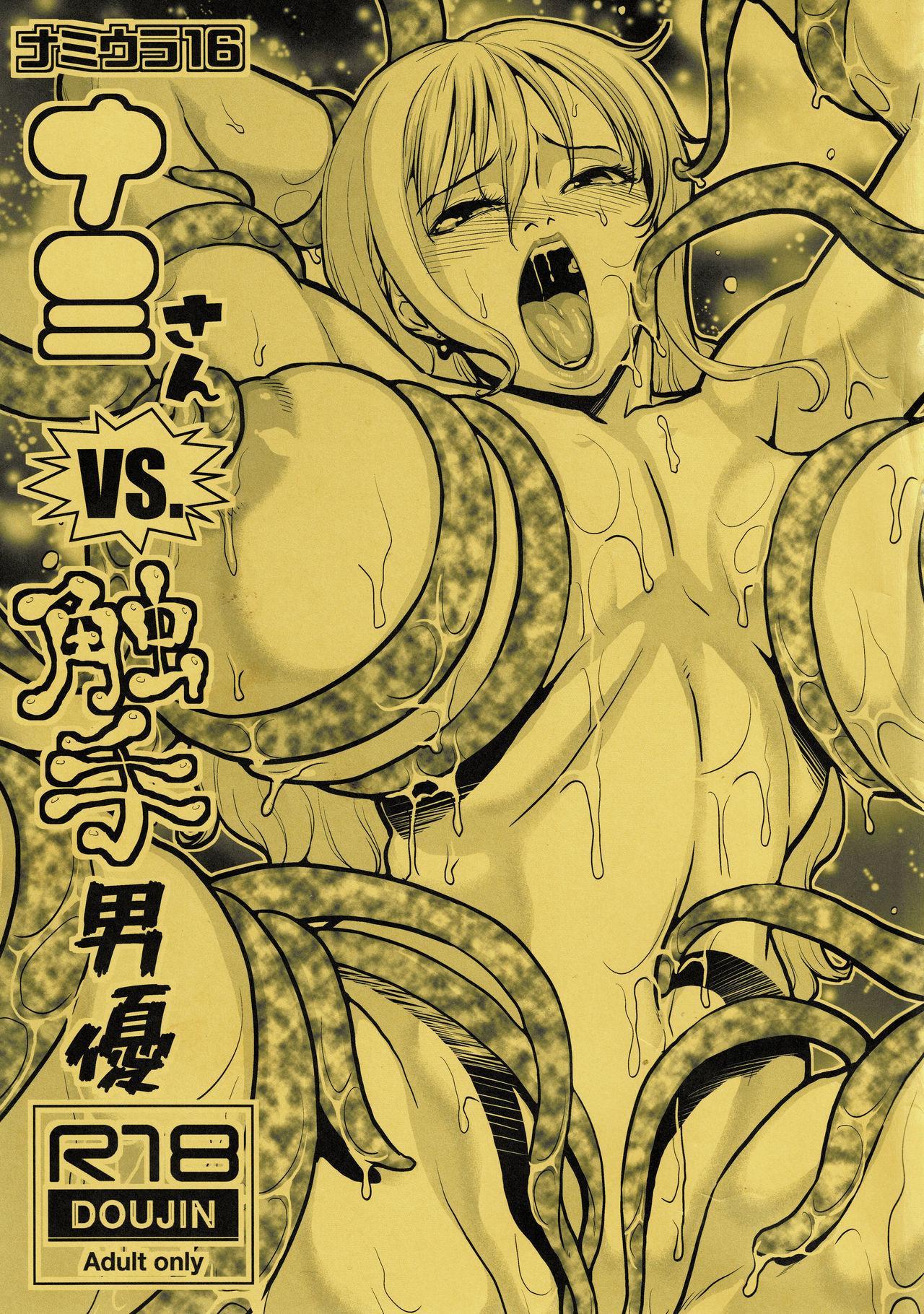 [ACID-HEAD (Murata.)] Nami Ura 16 Nami-san VS Shokushu Danyuu   Nami Hidden 16 - Nami-san VS The Tentacle Man (One Piece) [English] {Doujins.com} 0