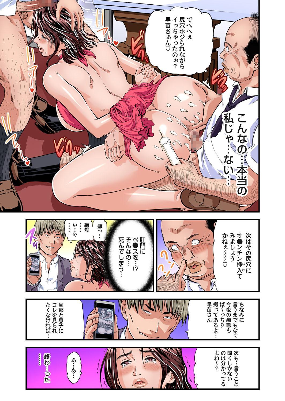 Yokkyuu Fuman no Hitozuma wa Onsen Ryokan de Hageshiku Modaeru 28-34 100