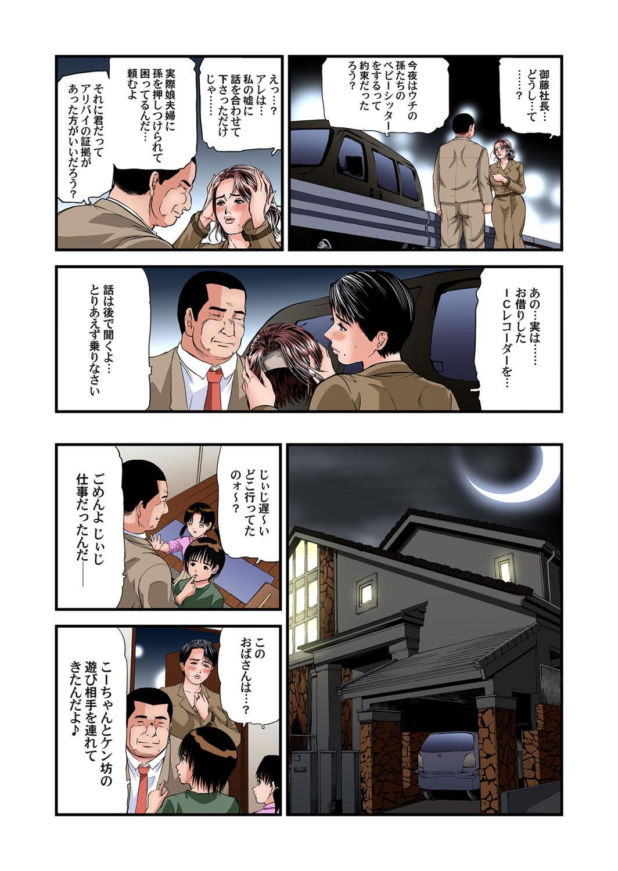 Yokkyuu Fuman no Hitozuma wa Onsen Ryokan de Hageshiku Modaeru 28-34 102