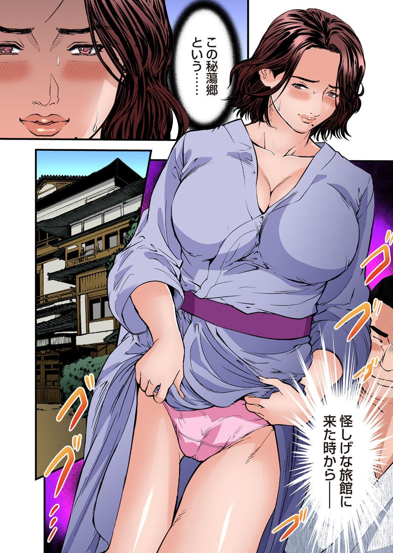 Yokkyuu Fuman no Hitozuma wa Onsen Ryokan de Hageshiku Modaeru 28-34 107