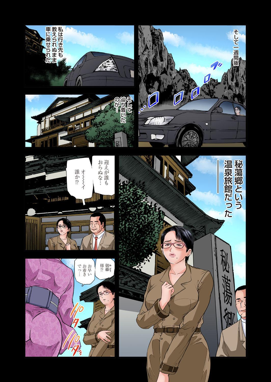 Yokkyuu Fuman no Hitozuma wa Onsen Ryokan de Hageshiku Modaeru 28-34 109