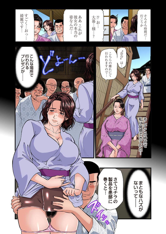 Yokkyuu Fuman no Hitozuma wa Onsen Ryokan de Hageshiku Modaeru 28-34 113