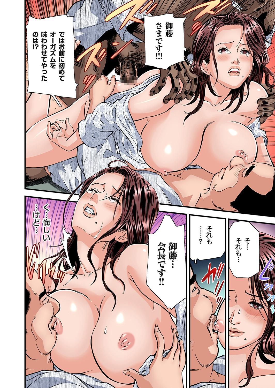 Yokkyuu Fuman no Hitozuma wa Onsen Ryokan de Hageshiku Modaeru 28-34 13