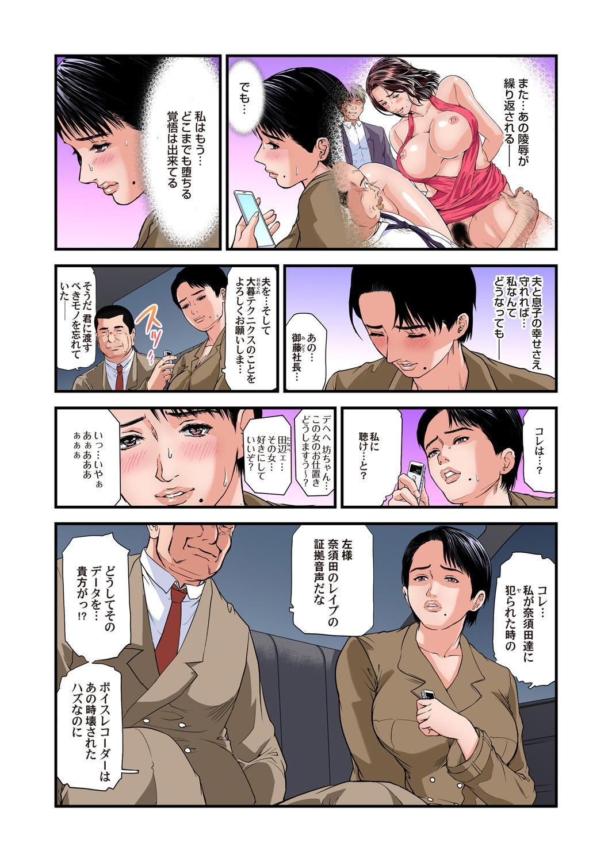 Yokkyuu Fuman no Hitozuma wa Onsen Ryokan de Hageshiku Modaeru 28-34 169