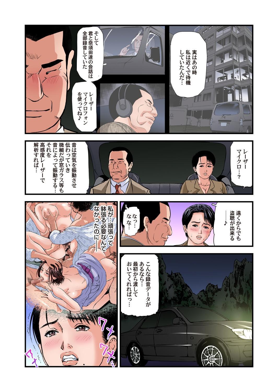 Yokkyuu Fuman no Hitozuma wa Onsen Ryokan de Hageshiku Modaeru 28-34 170