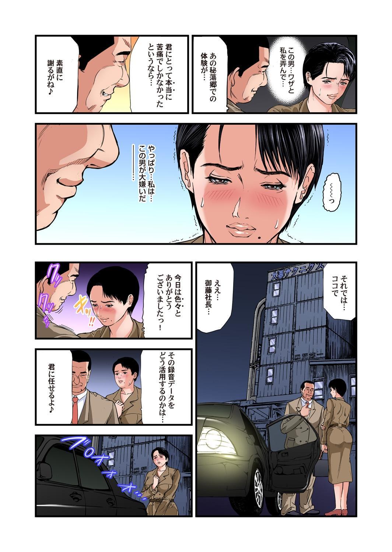Yokkyuu Fuman no Hitozuma wa Onsen Ryokan de Hageshiku Modaeru 28-34 171