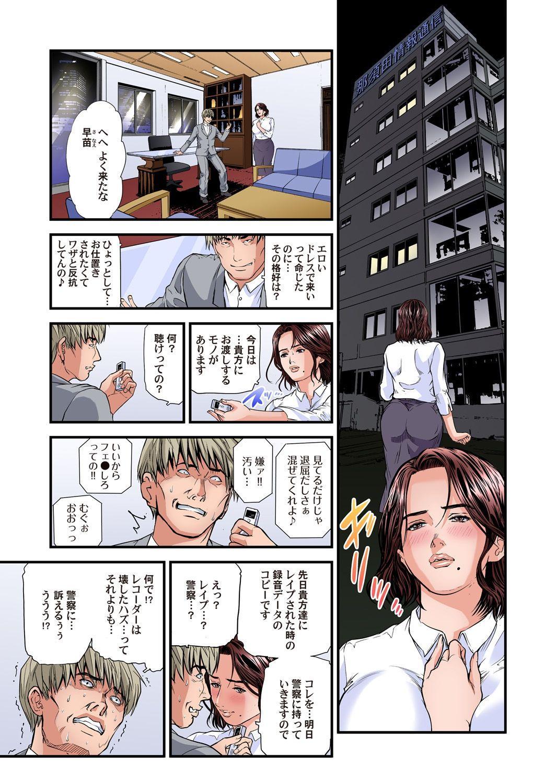 Yokkyuu Fuman no Hitozuma wa Onsen Ryokan de Hageshiku Modaeru 28-34 172