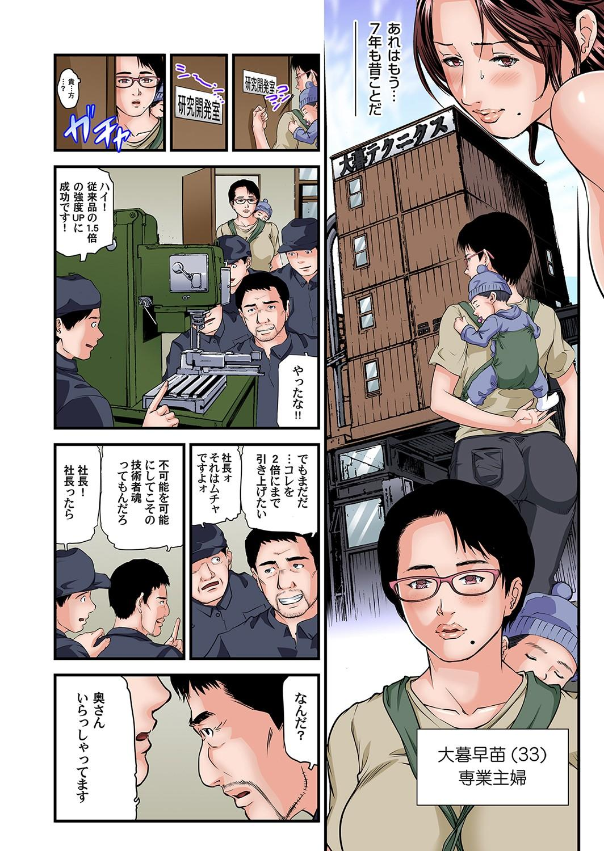 Yokkyuu Fuman no Hitozuma wa Onsen Ryokan de Hageshiku Modaeru 28-34 17