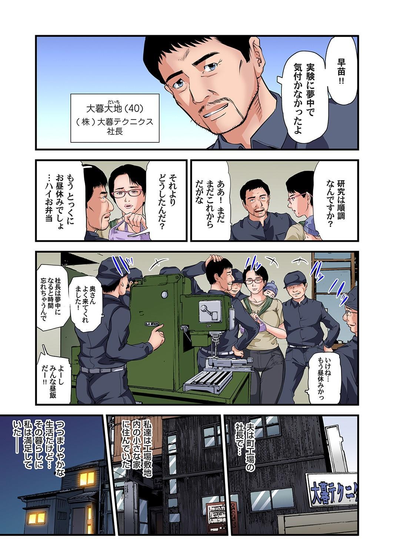 Yokkyuu Fuman no Hitozuma wa Onsen Ryokan de Hageshiku Modaeru 28-34 18