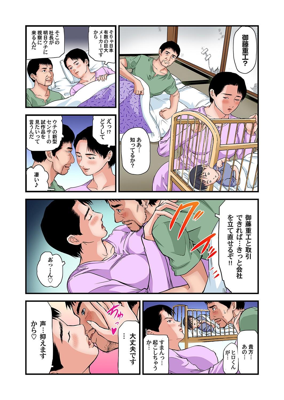 Yokkyuu Fuman no Hitozuma wa Onsen Ryokan de Hageshiku Modaeru 28-34 19
