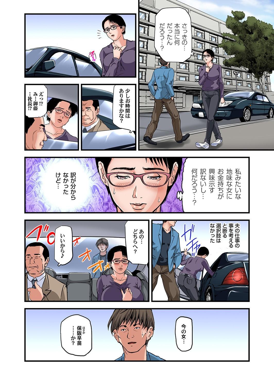 Yokkyuu Fuman no Hitozuma wa Onsen Ryokan de Hageshiku Modaeru 28-34 23