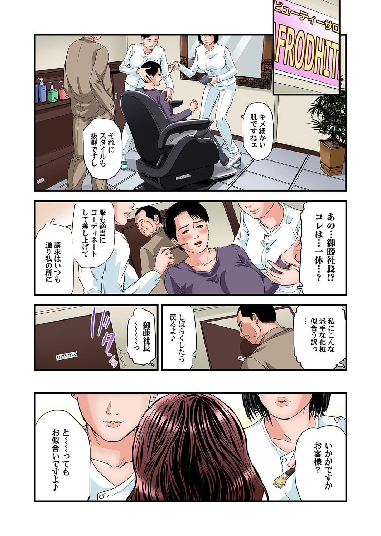 Yokkyuu Fuman no Hitozuma wa Onsen Ryokan de Hageshiku Modaeru 28-34 24