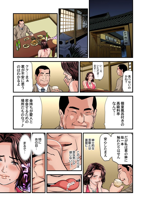 Yokkyuu Fuman no Hitozuma wa Onsen Ryokan de Hageshiku Modaeru 28-34 28