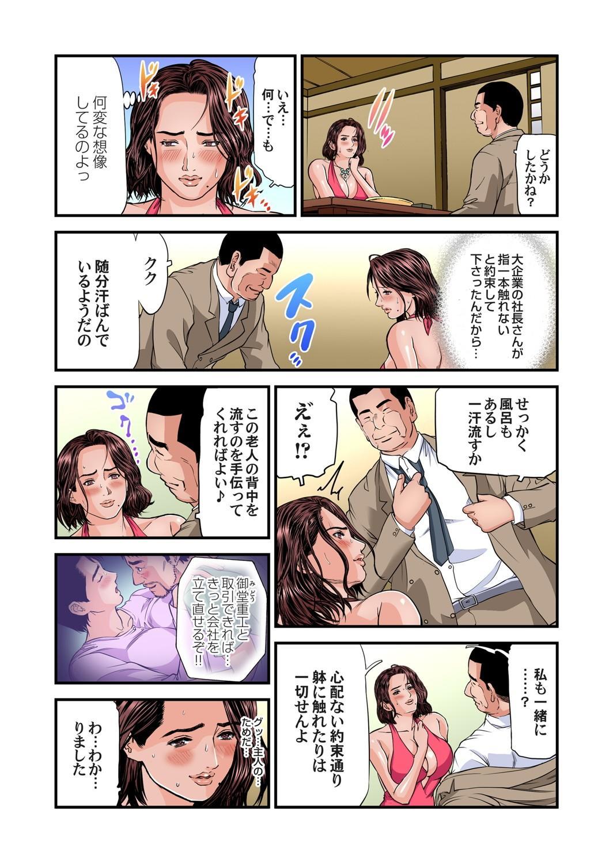Yokkyuu Fuman no Hitozuma wa Onsen Ryokan de Hageshiku Modaeru 28-34 30