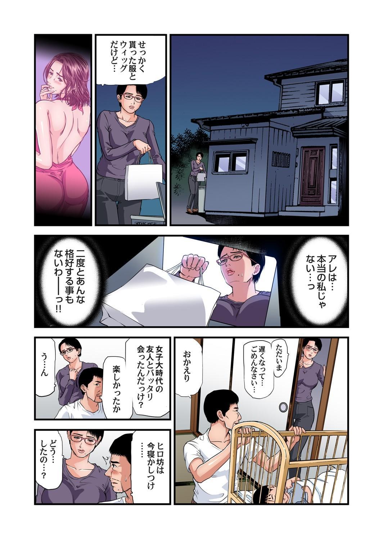 Yokkyuu Fuman no Hitozuma wa Onsen Ryokan de Hageshiku Modaeru 28-34 40