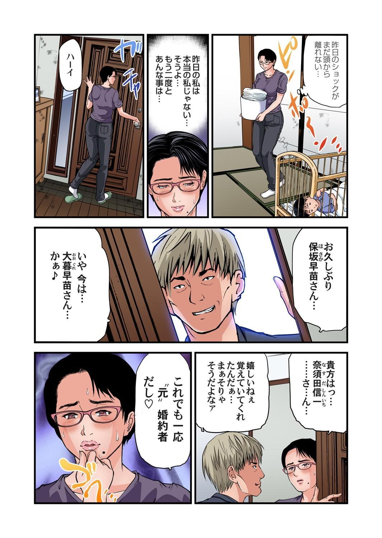 Yokkyuu Fuman no Hitozuma wa Onsen Ryokan de Hageshiku Modaeru 28-34 51