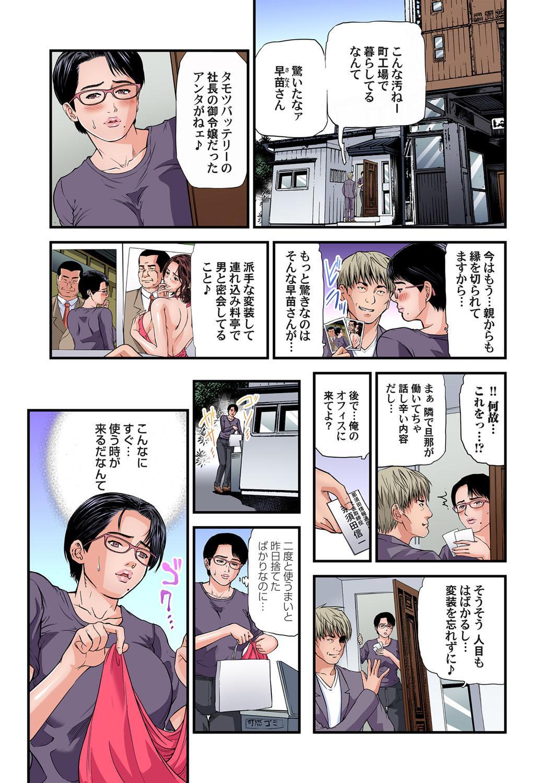 Yokkyuu Fuman no Hitozuma wa Onsen Ryokan de Hageshiku Modaeru 28-34 54