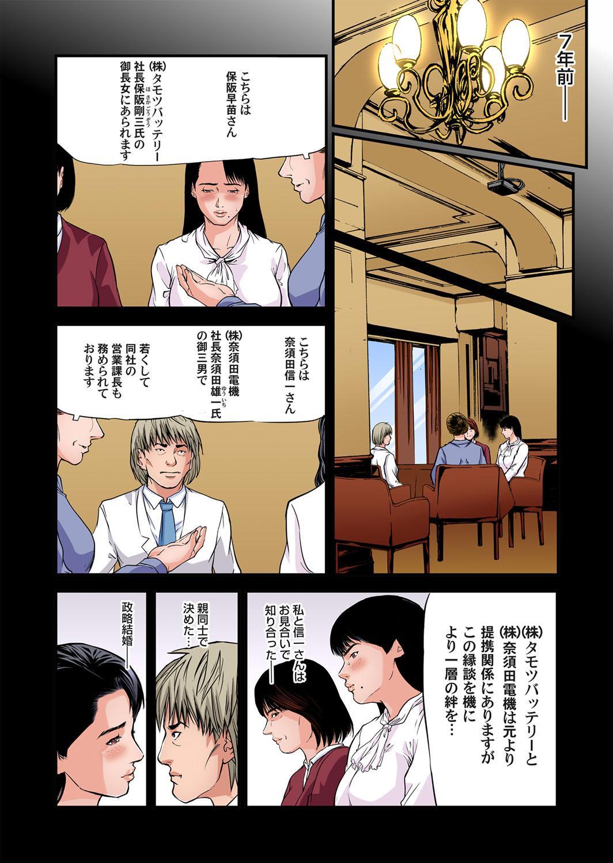 Yokkyuu Fuman no Hitozuma wa Onsen Ryokan de Hageshiku Modaeru 28-34 57