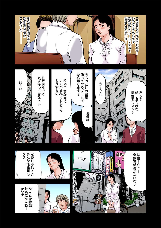 Yokkyuu Fuman no Hitozuma wa Onsen Ryokan de Hageshiku Modaeru 28-34 58