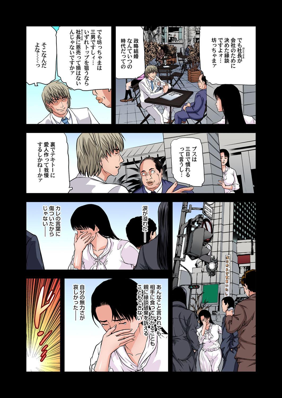 Yokkyuu Fuman no Hitozuma wa Onsen Ryokan de Hageshiku Modaeru 28-34 59
