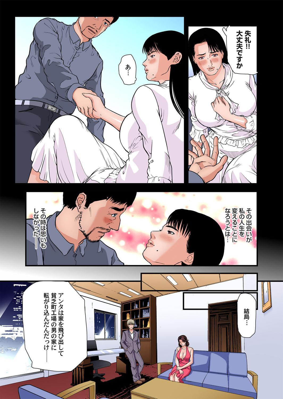 Yokkyuu Fuman no Hitozuma wa Onsen Ryokan de Hageshiku Modaeru 28-34 60