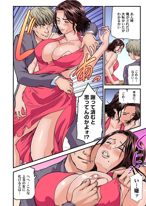 Yokkyuu Fuman no Hitozuma wa Onsen Ryokan de Hageshiku Modaeru 28-34 61