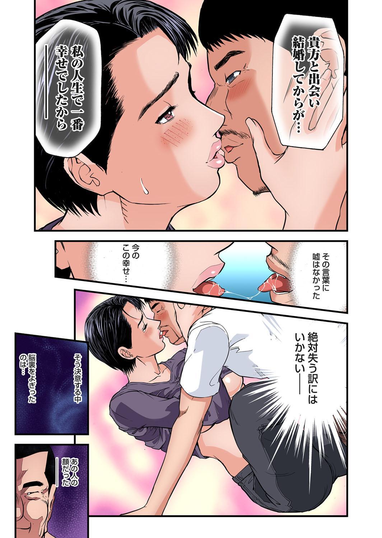 Yokkyuu Fuman no Hitozuma wa Onsen Ryokan de Hageshiku Modaeru 28-34 76