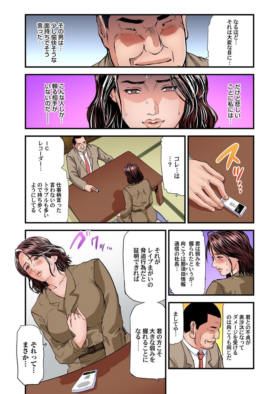 Yokkyuu Fuman no Hitozuma wa Onsen Ryokan de Hageshiku Modaeru 28-34 80