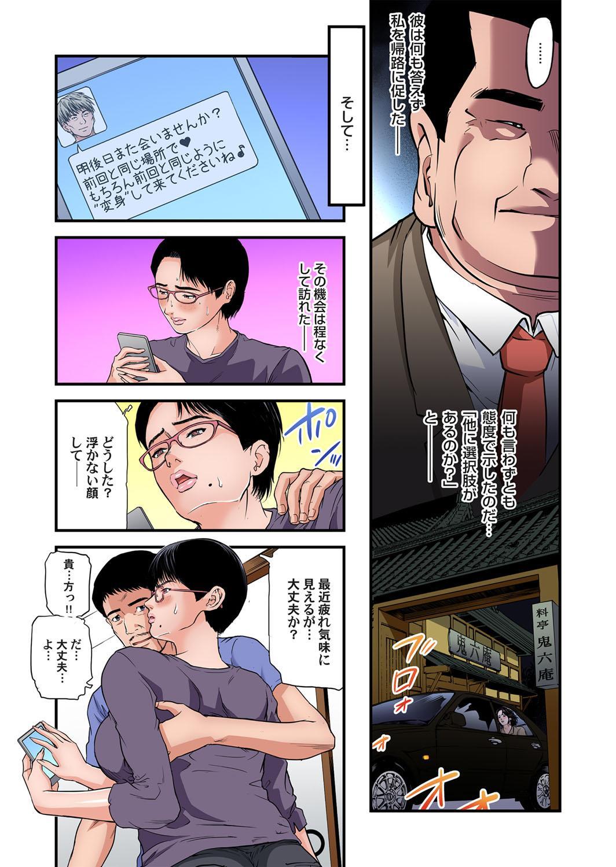 Yokkyuu Fuman no Hitozuma wa Onsen Ryokan de Hageshiku Modaeru 28-34 82
