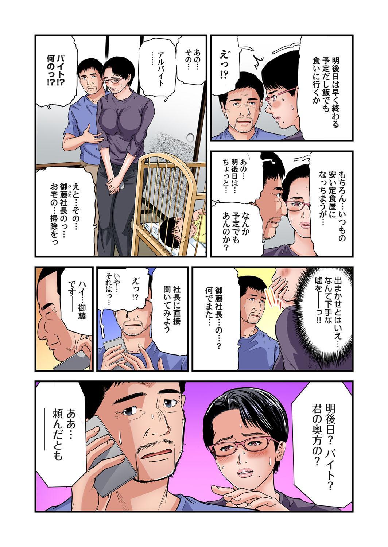 Yokkyuu Fuman no Hitozuma wa Onsen Ryokan de Hageshiku Modaeru 28-34 83