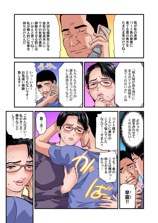 Yokkyuu Fuman no Hitozuma wa Onsen Ryokan de Hageshiku Modaeru 28-34 84