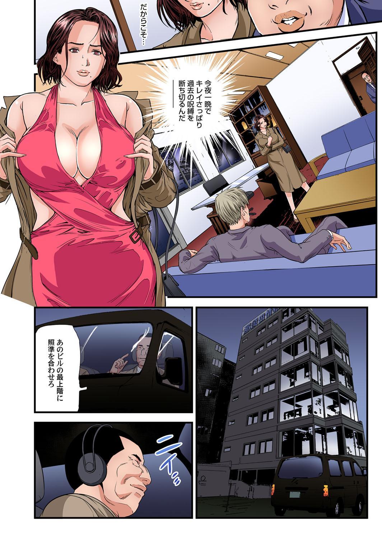 Yokkyuu Fuman no Hitozuma wa Onsen Ryokan de Hageshiku Modaeru 28-34 85