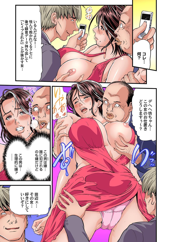 Yokkyuu Fuman no Hitozuma wa Onsen Ryokan de Hageshiku Modaeru 28-34 88