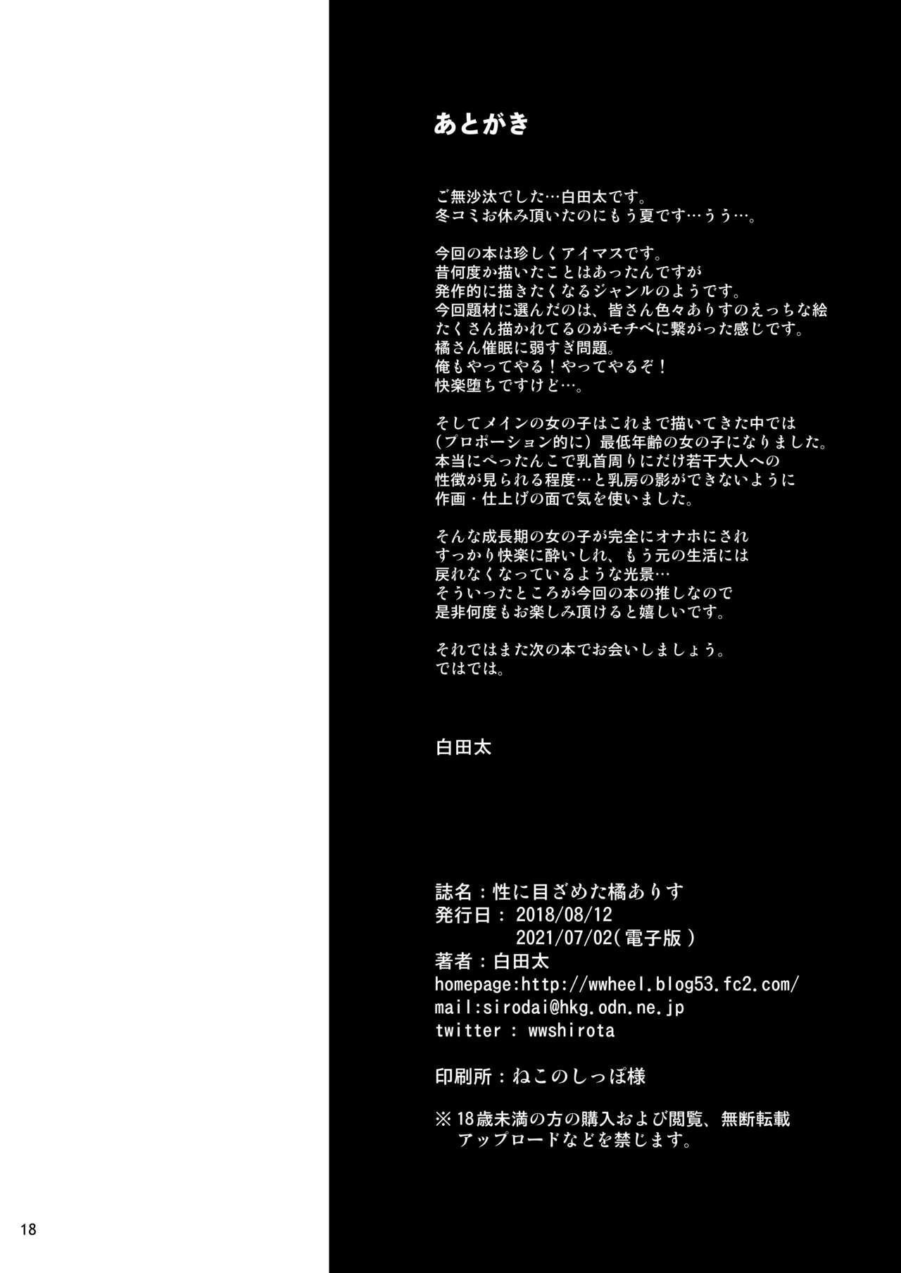 Sei ni Mezameta Tachibana Arisu 18