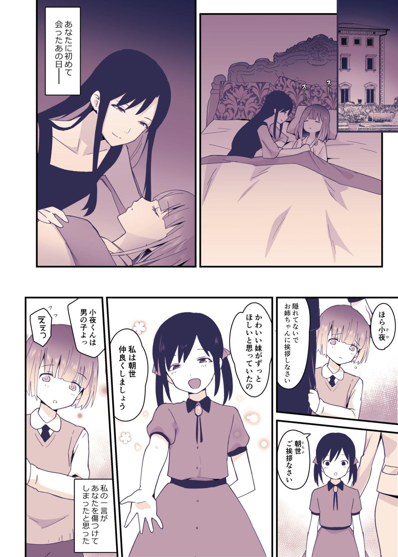 Boku wa Onee-chan no Imouto. 32