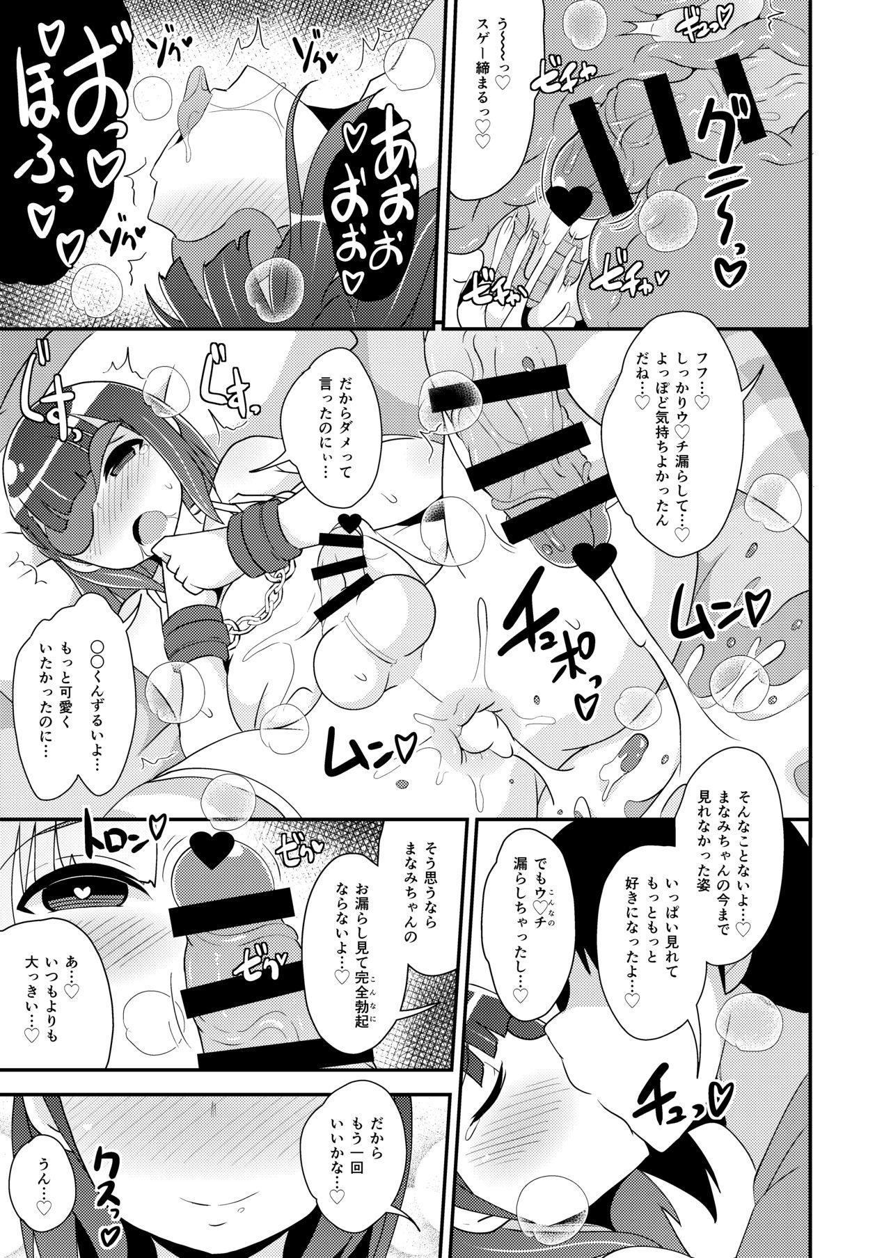 [CHINZURI BOP (Chinzurena)] Egui Homo Koubi (Sex) de Kanojo no Honshou o Abakitai 12