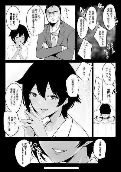 Boku wa JK no Seishori Oji-san 10