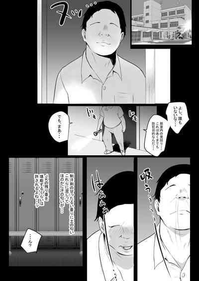 Boku wa JK no Seishori Oji-san 6