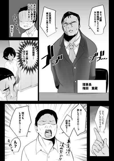 Boku wa JK no Seishori Oji-san 9
