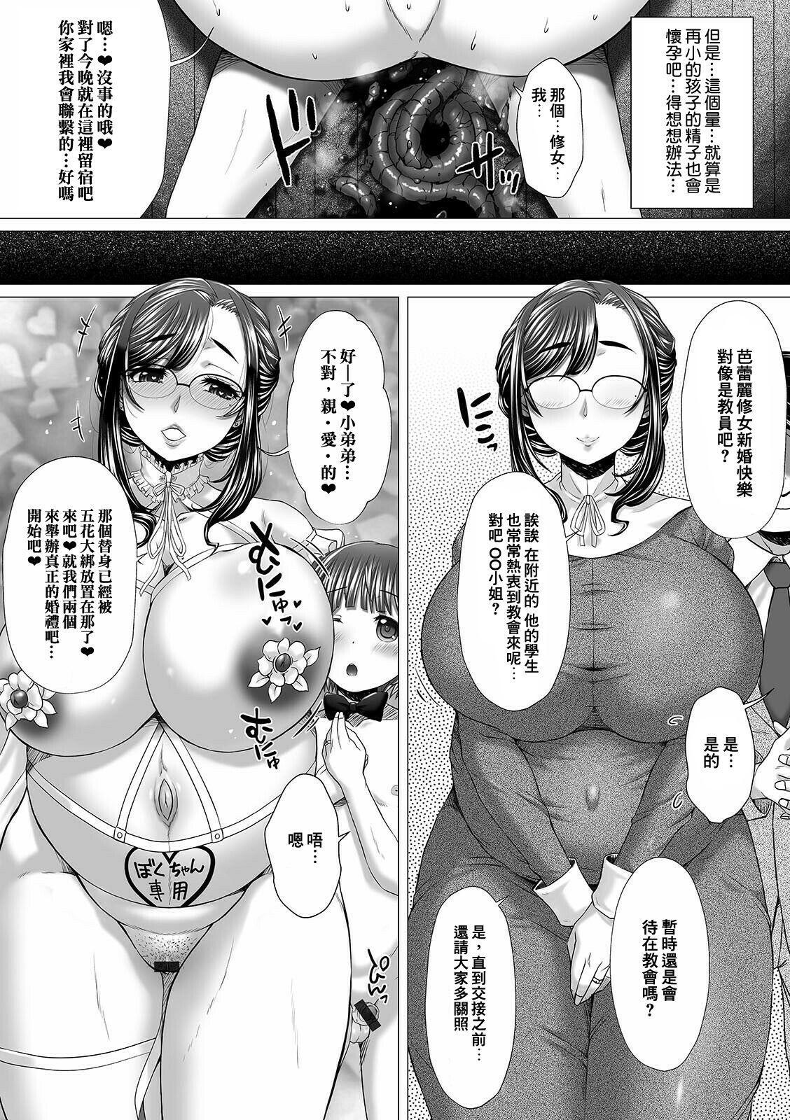 GOFUJYO Sister Chou 2 12