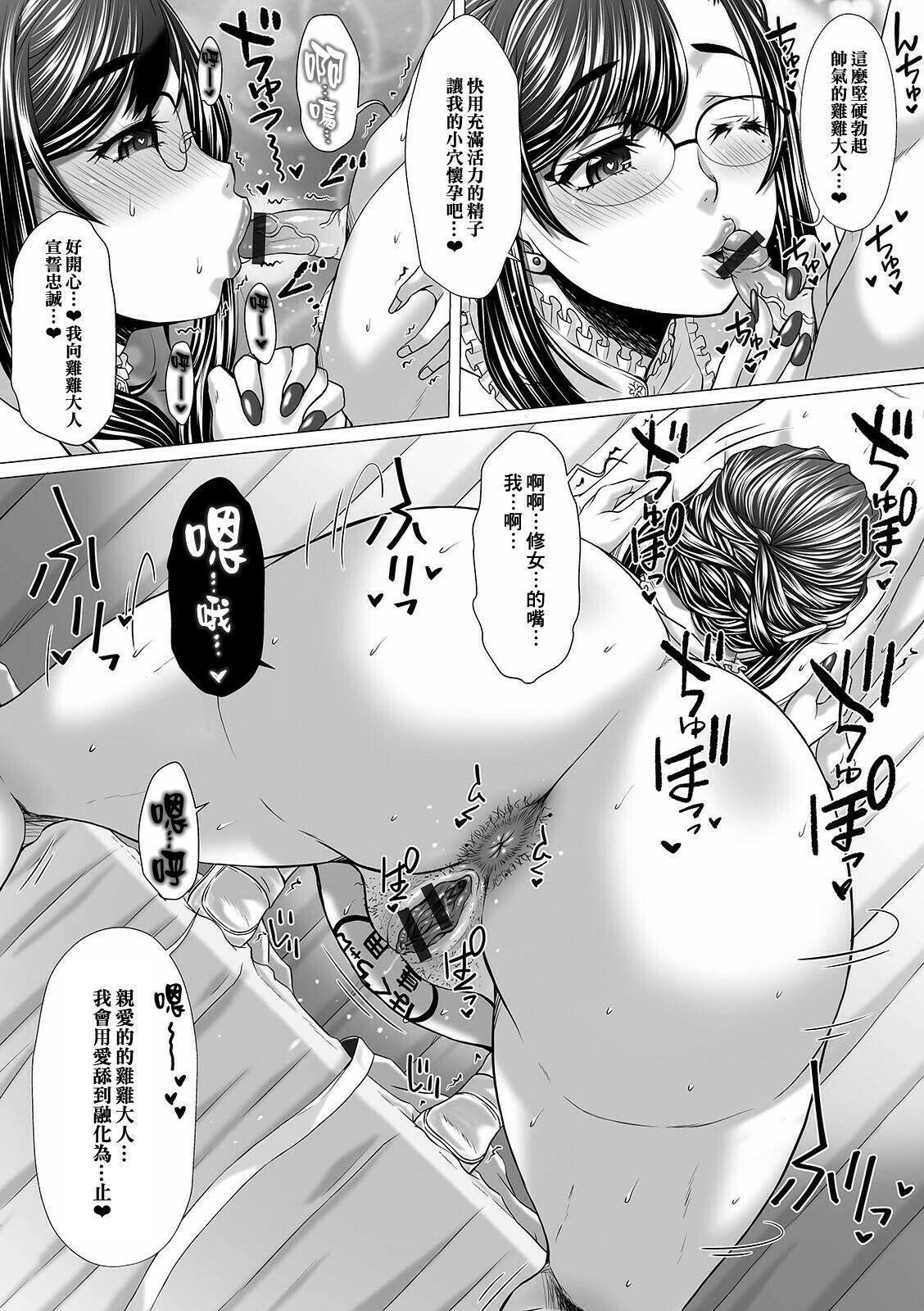 GOFUJYO Sister Chou 2 13