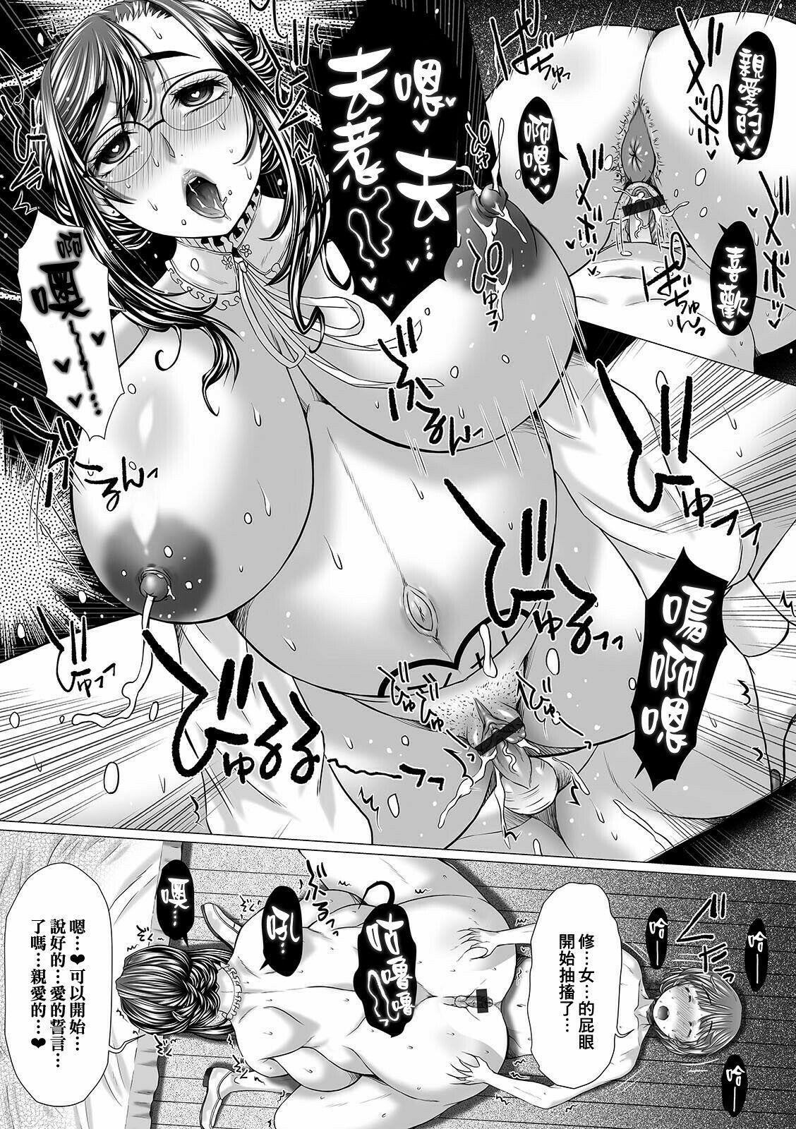 GOFUJYO Sister Chou 2 18