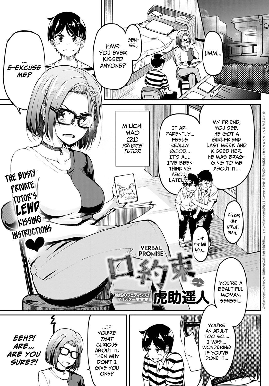 Kuchi Yakusoku   Verbal Promise 1