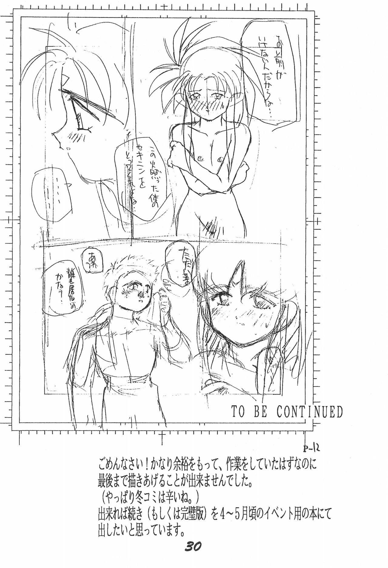 Muyou Yarou 31