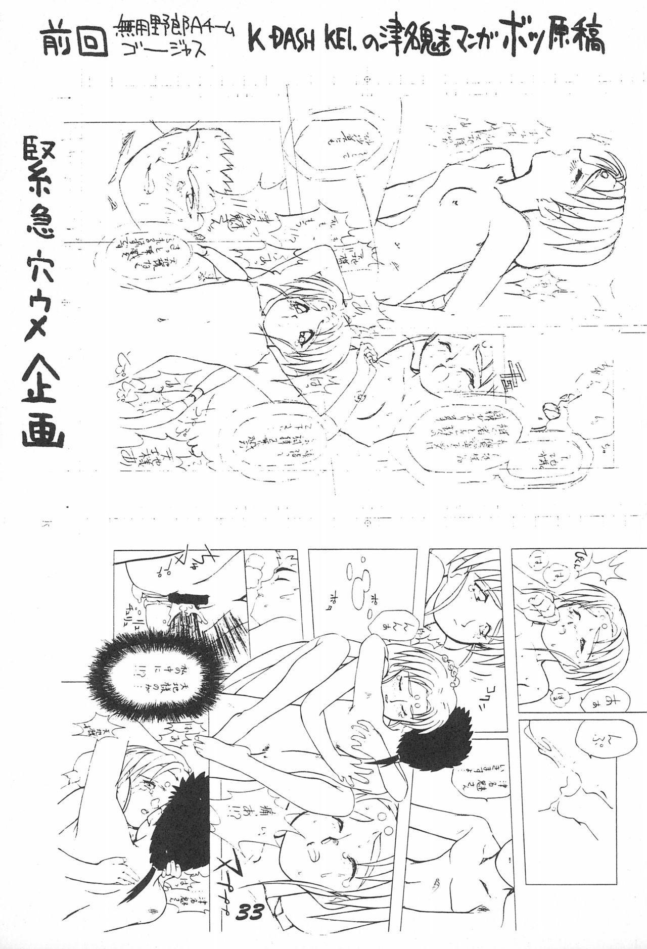 Muyou Yarou 34