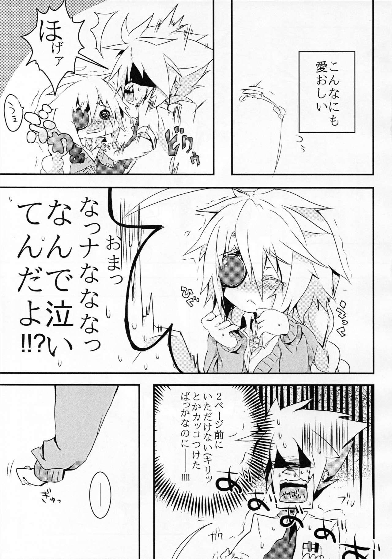Ningyou no Miru Yume wa 13
