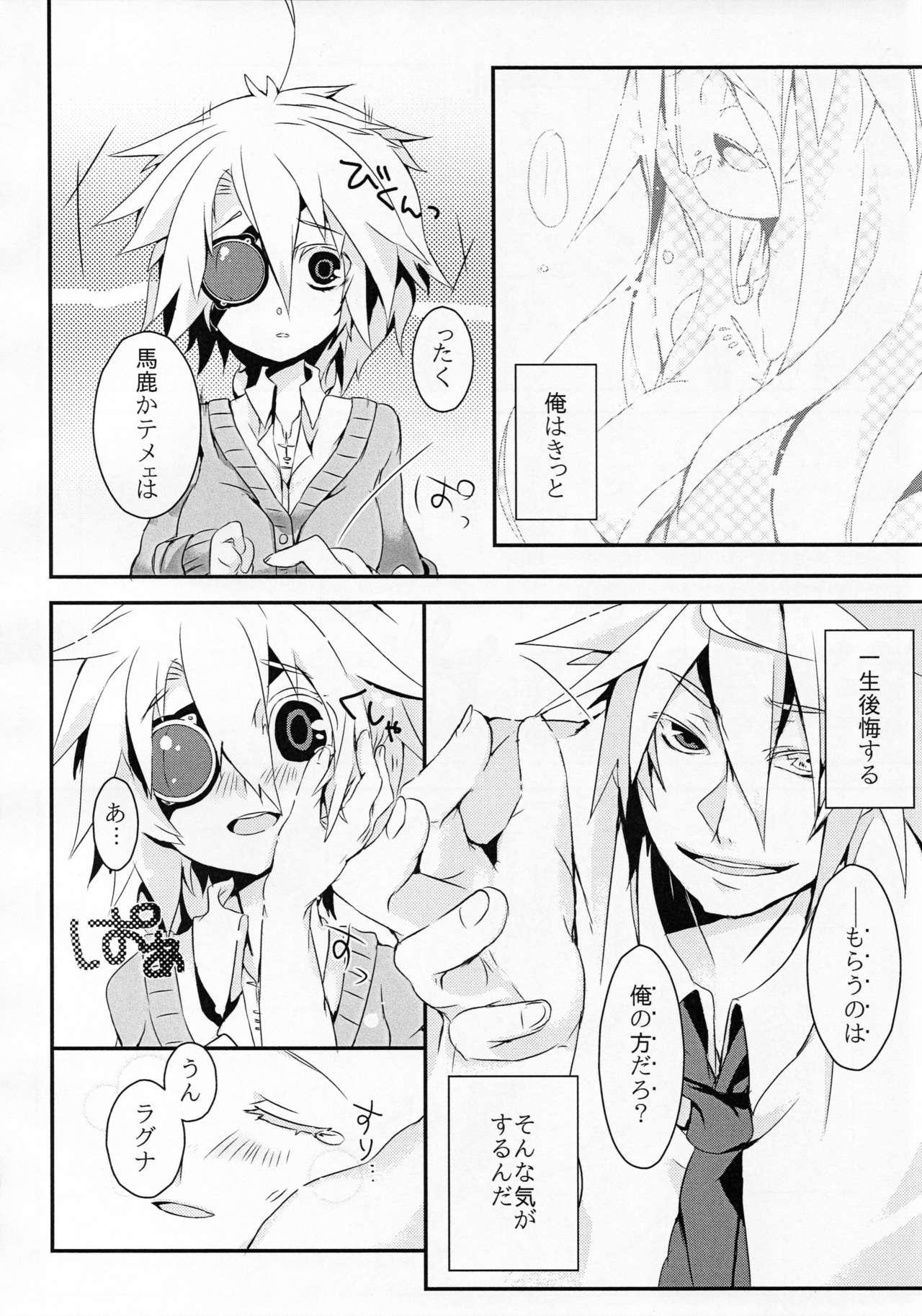 Ningyou no Miru Yume wa 18