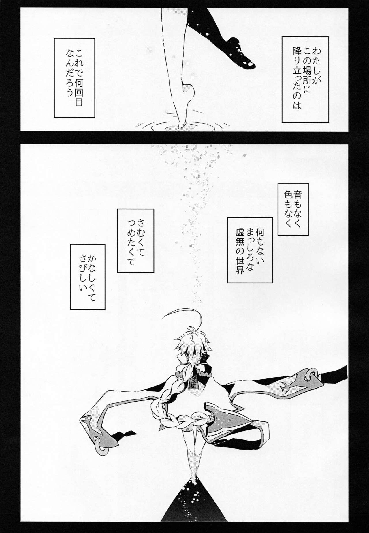 Ningyou no Miru Yume wa 1